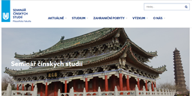 Website for the Chinese Study Seminar