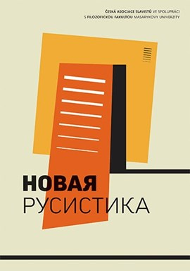 Новая русистика (Novaja rusistika)