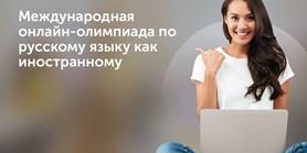 Mezinárodní online olympiádu v ruském jazyce