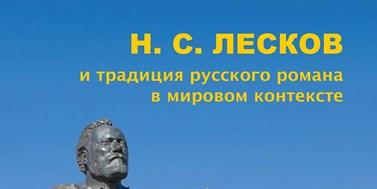 Н. С. Лесков и традиция русского романа в мировом контексте