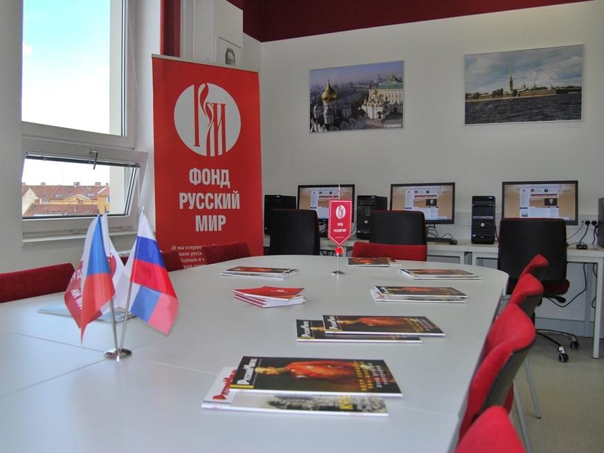 Ruské centrum