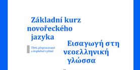 Základní kurz novořeckého jazyka opět dostupný