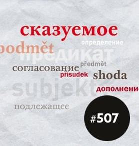 Синтаксические термины в русском и чешском языках